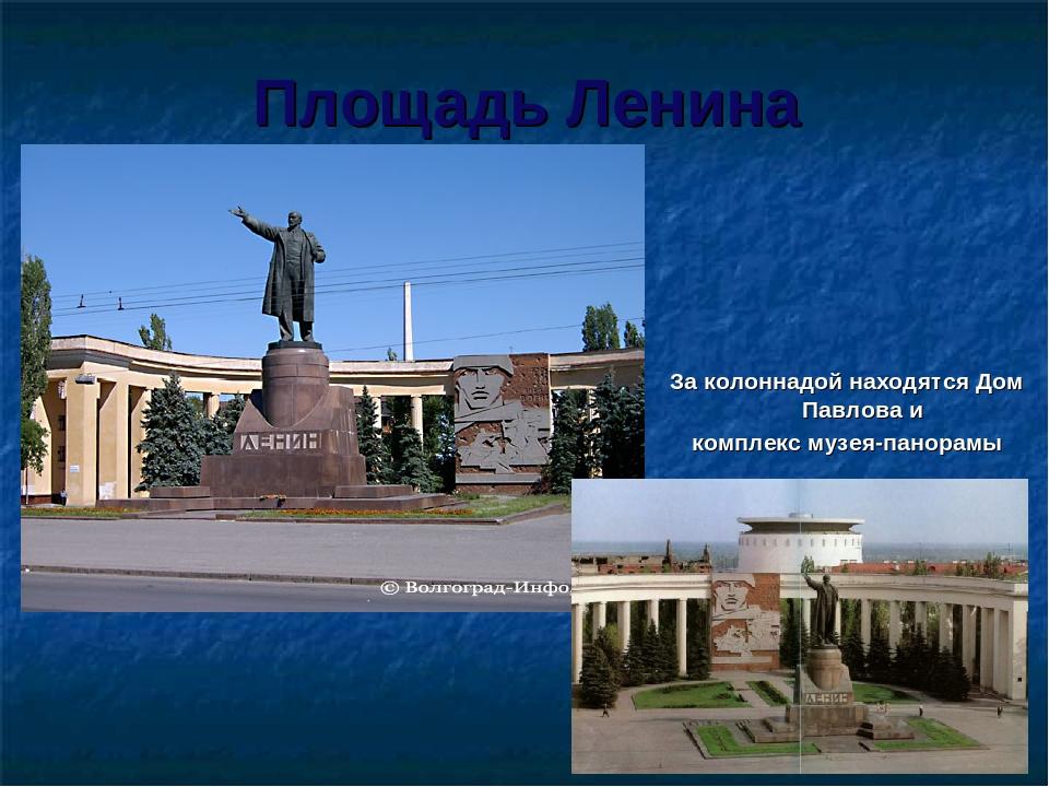 Площадь Ленина За колоннадой находятся Дом Павлова и комплекс музея-панорамы