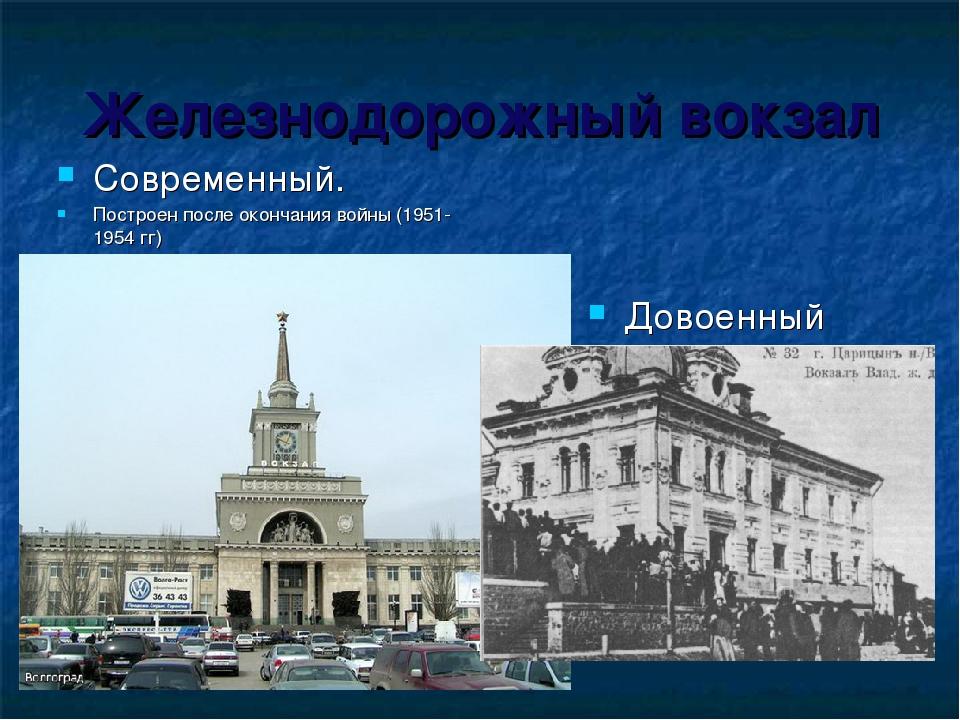 Железнодорожный вокзал Современный. Построен после окончания войны (1951-1954...