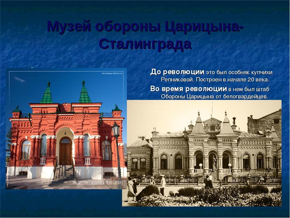 Музей обороны Царицына-Сталинграда Современный вид До революции это был особн...