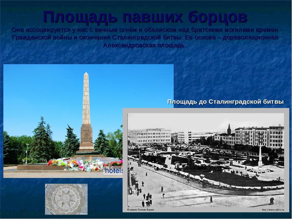 Площадь павших борцов Она ассоциируется у нас с вечным огнём и обелиском над...