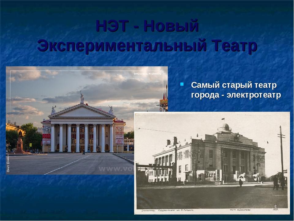 НЭТ - Новый Экспериментальный Театр Современный вид Самый старый театр города...