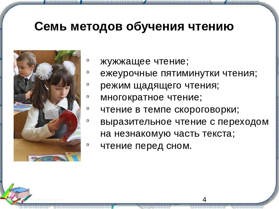 в методике начальных классах по чтения преподавания шпаргалки