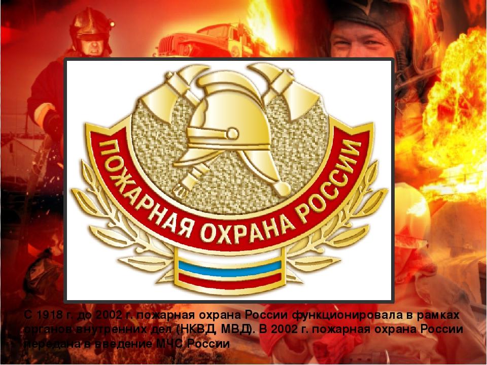эмблема пожарной охраны россии гаммы розового подойдут