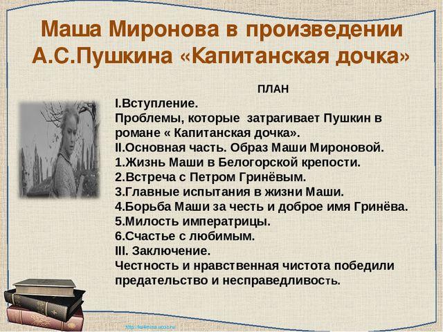 vse-pro-sochinenie-a-s-pushkin-zhizn-grineva-v-belogorskoy-kreposti