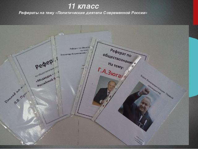 Презентация к докладу Развитие творческих и интеллектуальных  11 класс Рефераты на тему Политические деятели Современной России