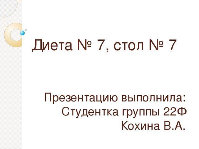 диета 7 презентация