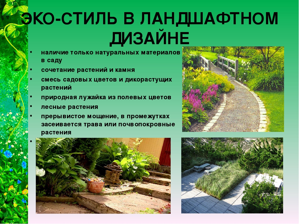 ЭКО-СТИЛЬ В ЛАНДШАФТНОМ ДИЗАЙНЕ наличие только натуральных материалов в саду...