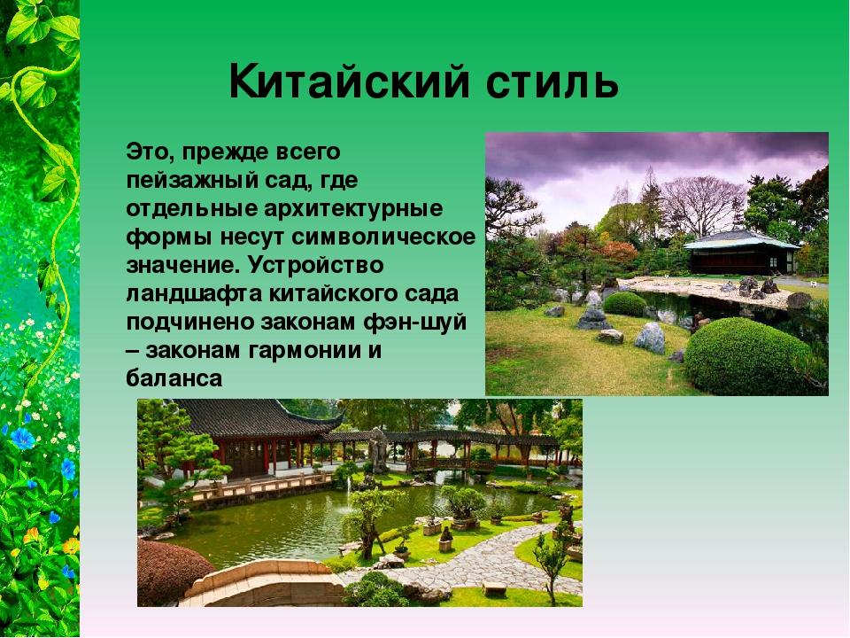 Китайский стиль Это, прежде всего пейзажный сад, где отдельные архитектурные...