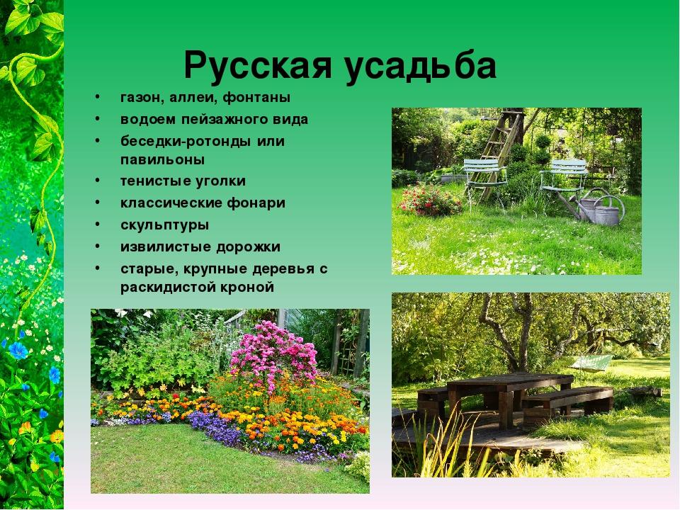 Русская усадьба газон, аллеи, фонтаны водоем пейзажного вида беседки-ротонды...