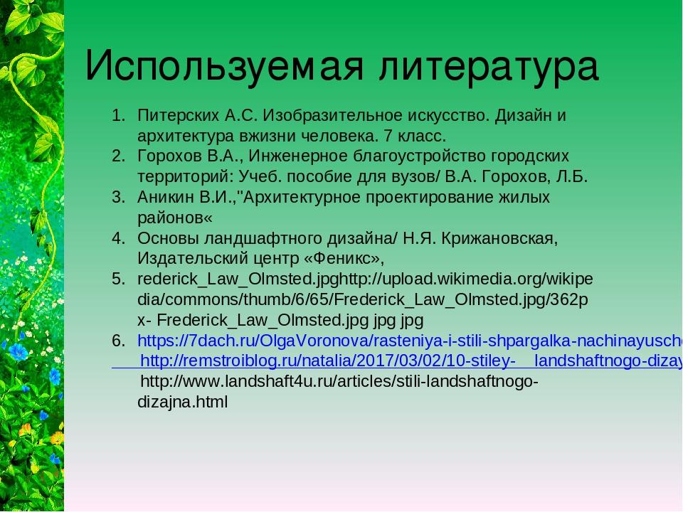 Используемая литература Питерских А.С. Изобразительное искусство. Дизайн и ар...