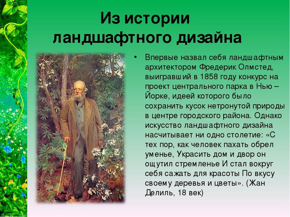 Из истории ландшафтного дизайна Впервые назвал себя ландшафтным архитектором...