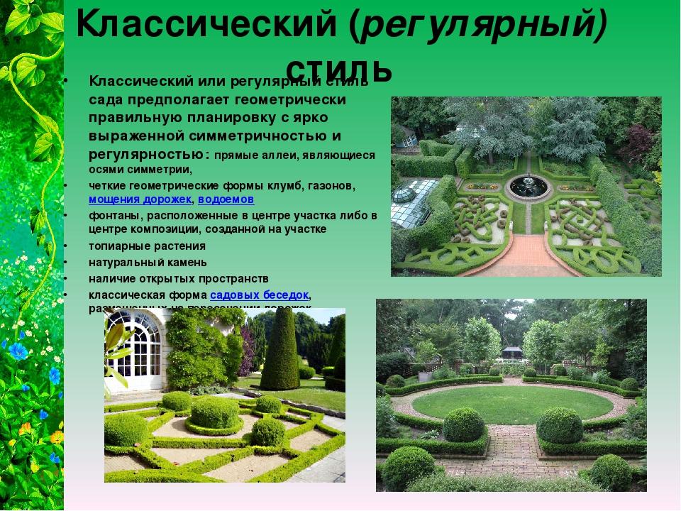 Классический (регулярный) стиль Классический или регулярный стиль сада предпо...