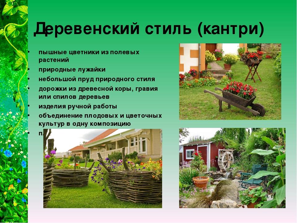 Деревенский стиль (кантри) пышные цветники из полевых растений природные лужа...