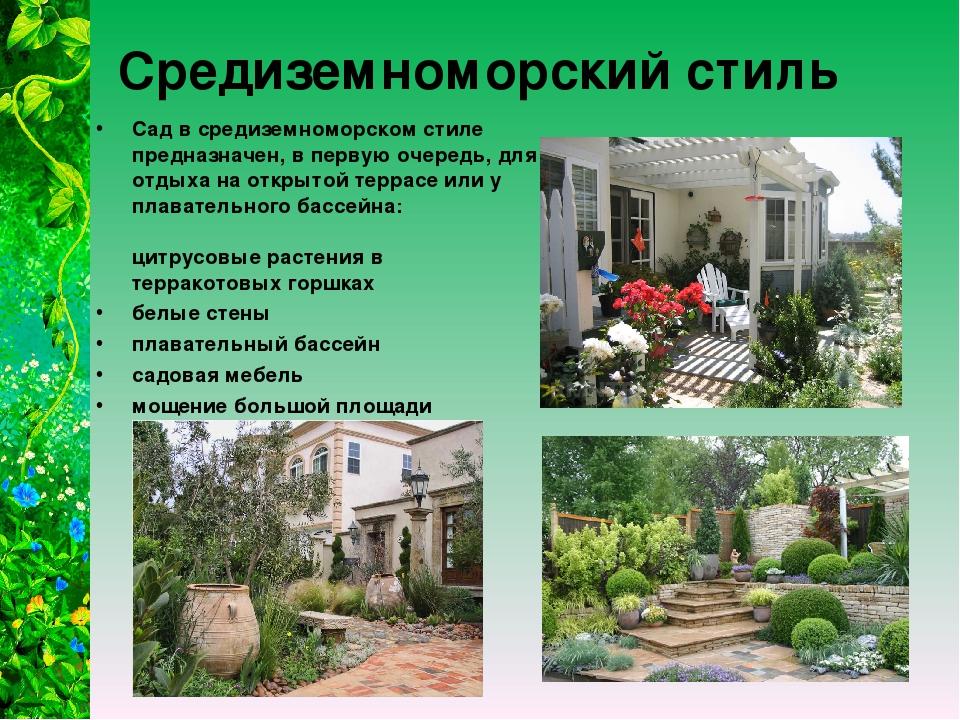 Средиземноморский стиль Сад в средиземноморском стиле предназначен, в первую...
