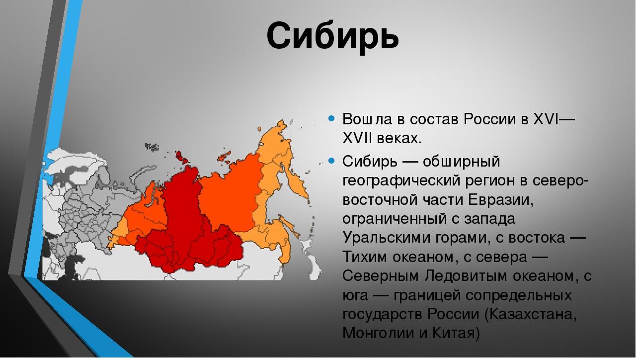 Сибирь Вошла в состав России в XVI—XVII веках. Сиби́рь — обширный географичес...