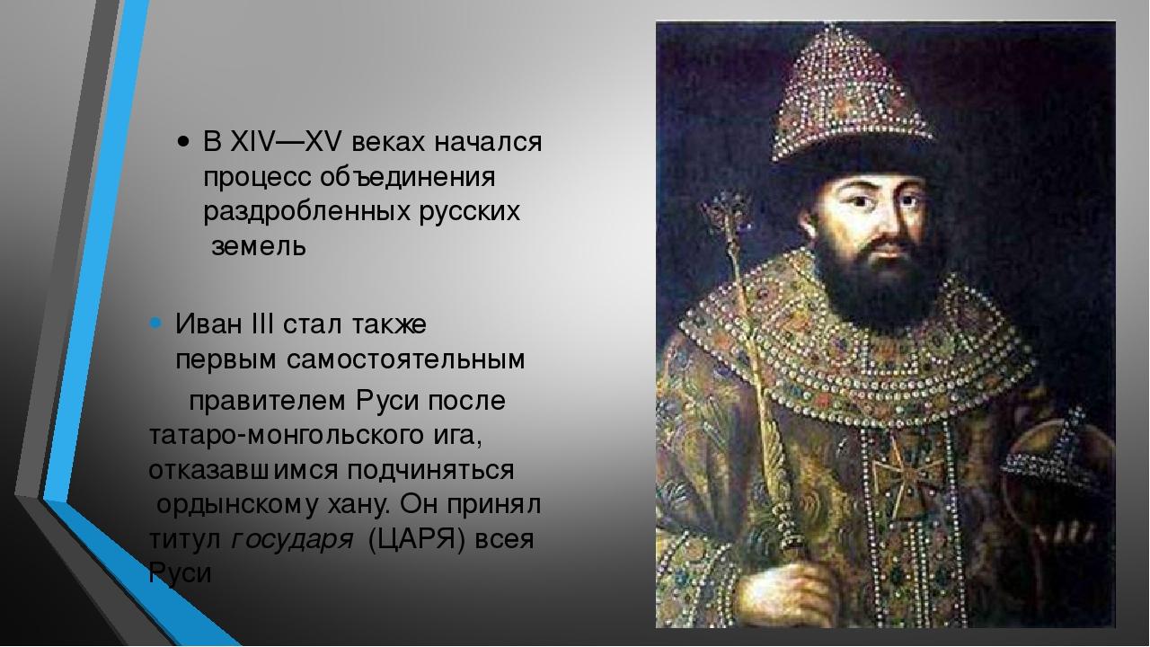 ВXIV—XV векахначался процесс объединения раздробленныхрусскихземель Иван...