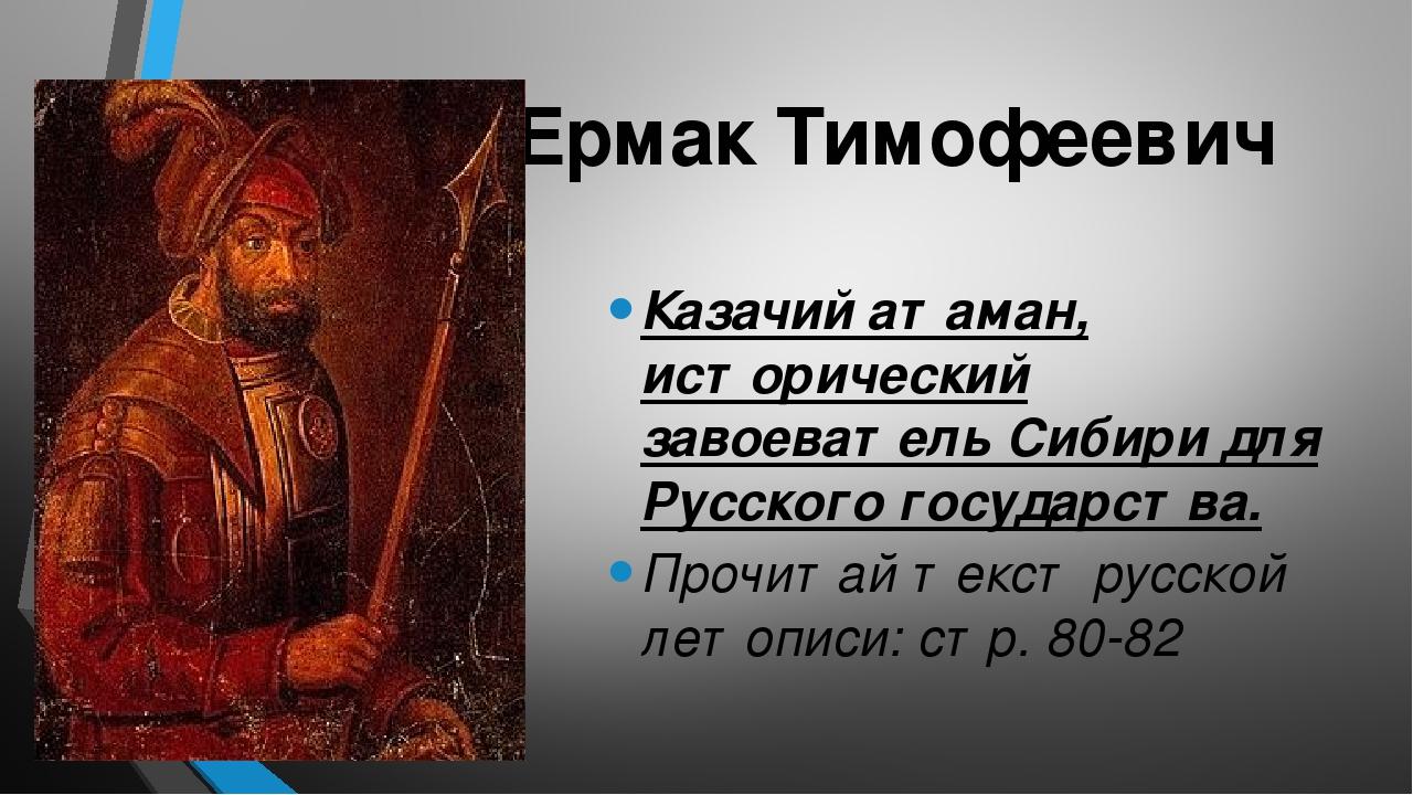 Ермак Тимофеевич Казачий атаман, исторический завоеватель Сибири для Русского...