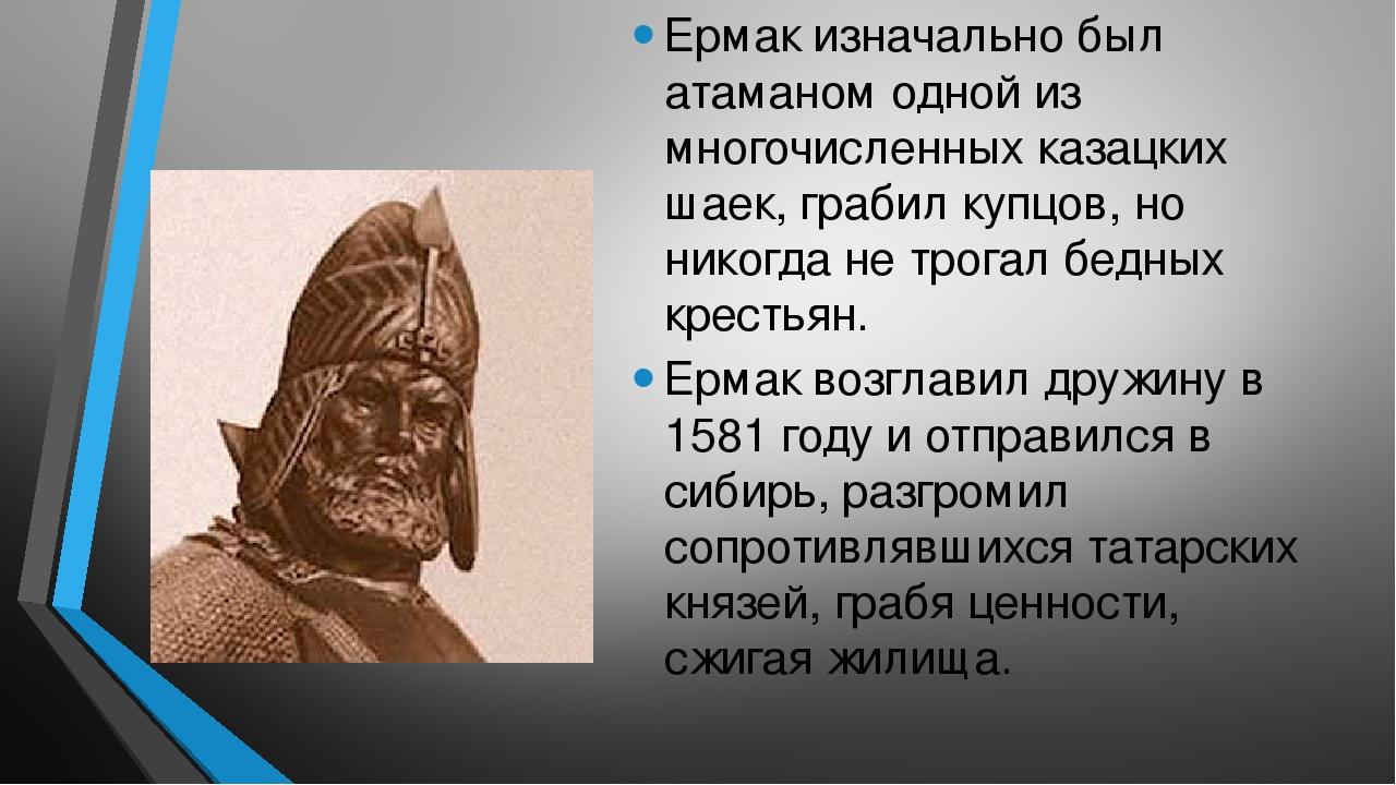 Ермак изначально был атаманом одной из многочисленных казацких шаек, грабил к...