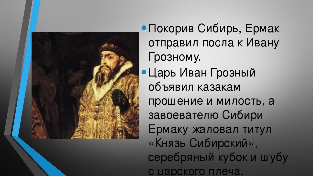 Покорив Сибирь, Ермак отправил посла к Ивану Грозному. Царь Иван Грозный объя...