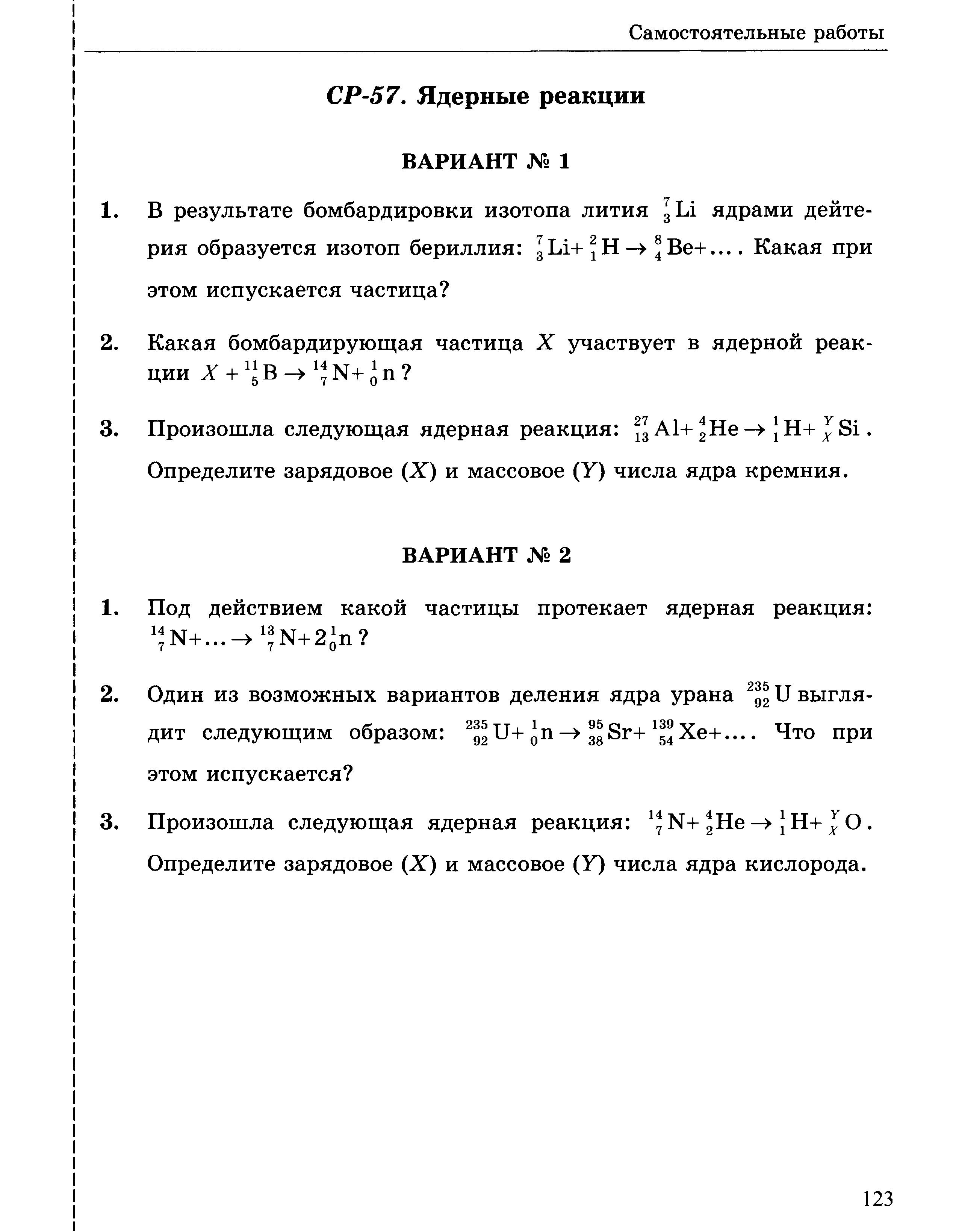 Контрольная работа по ядерной физике класс  hello html 1c703e7a png