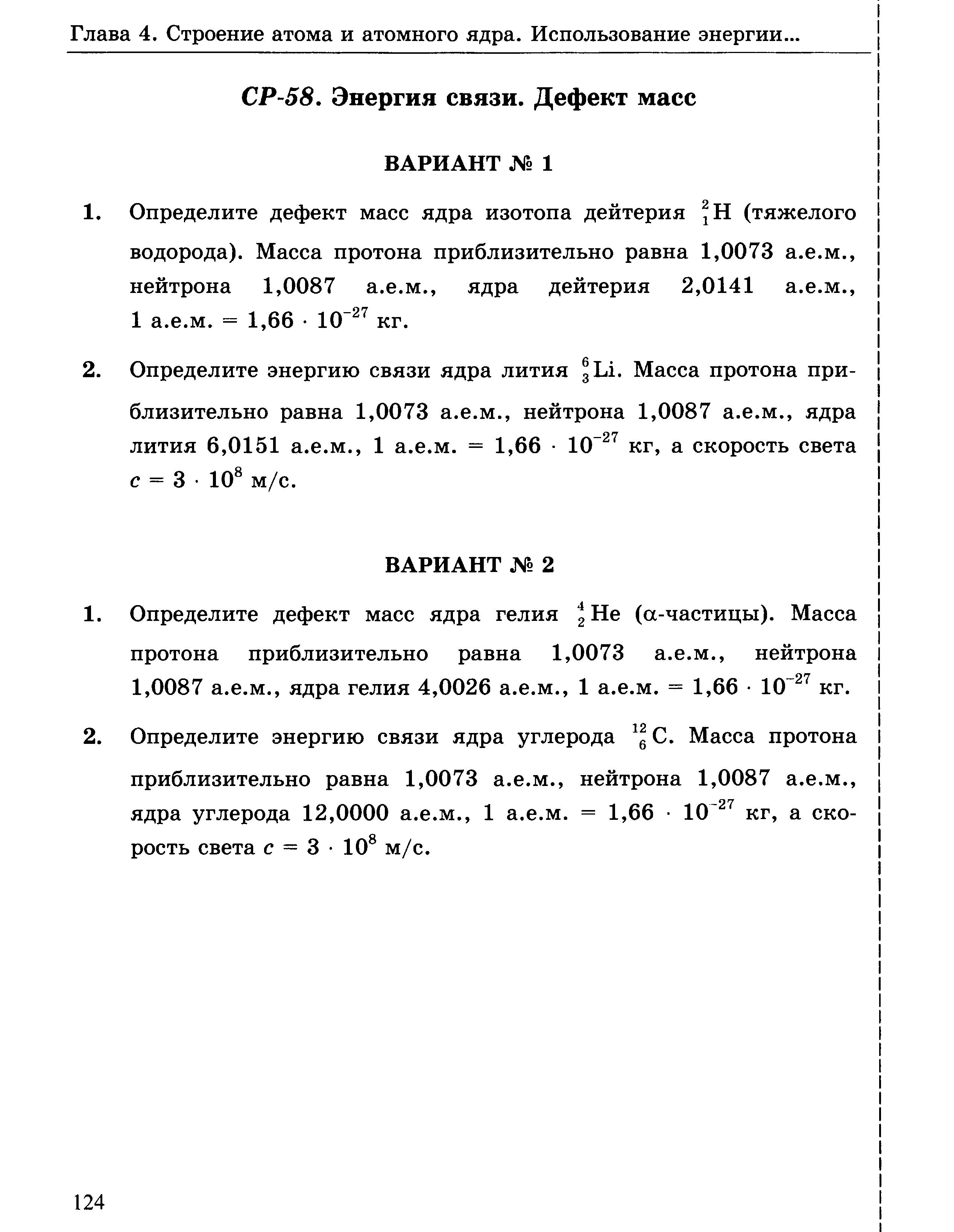Контрольная работа физика атомного ядра 7510