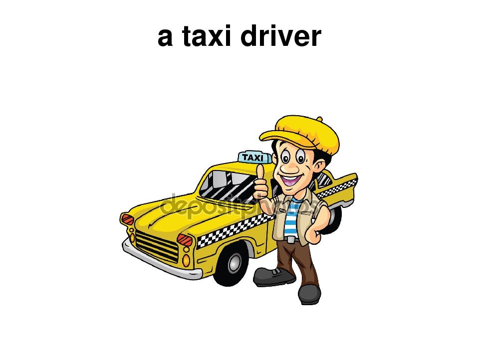 Дем медицинского, таксист в картинках для детей