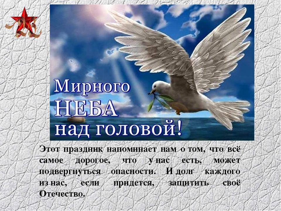Чистое небо над головой поздравление