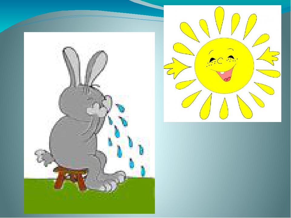 сказка о солнечном зайчике картинки благоустройство