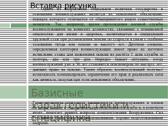 Презентация на тему Пенсионное обеспечение военнослужащих  Базисные характеристики и специфика пенсионного обеспечения российских военно