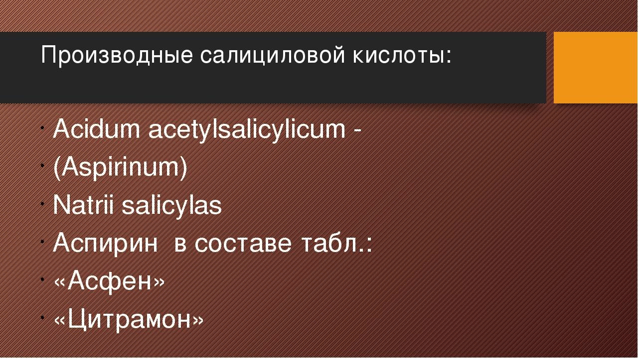 Производные салициловой кислоты: Acidum acetylsalicylicum - (Aspirinum) Natri...