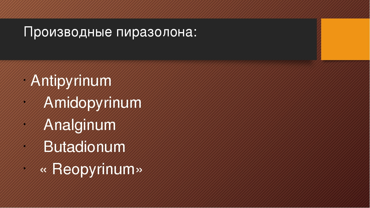 Производные пиразолона: Antipyrinum Amidopyrinum Analginum Butadionum « Reopy...