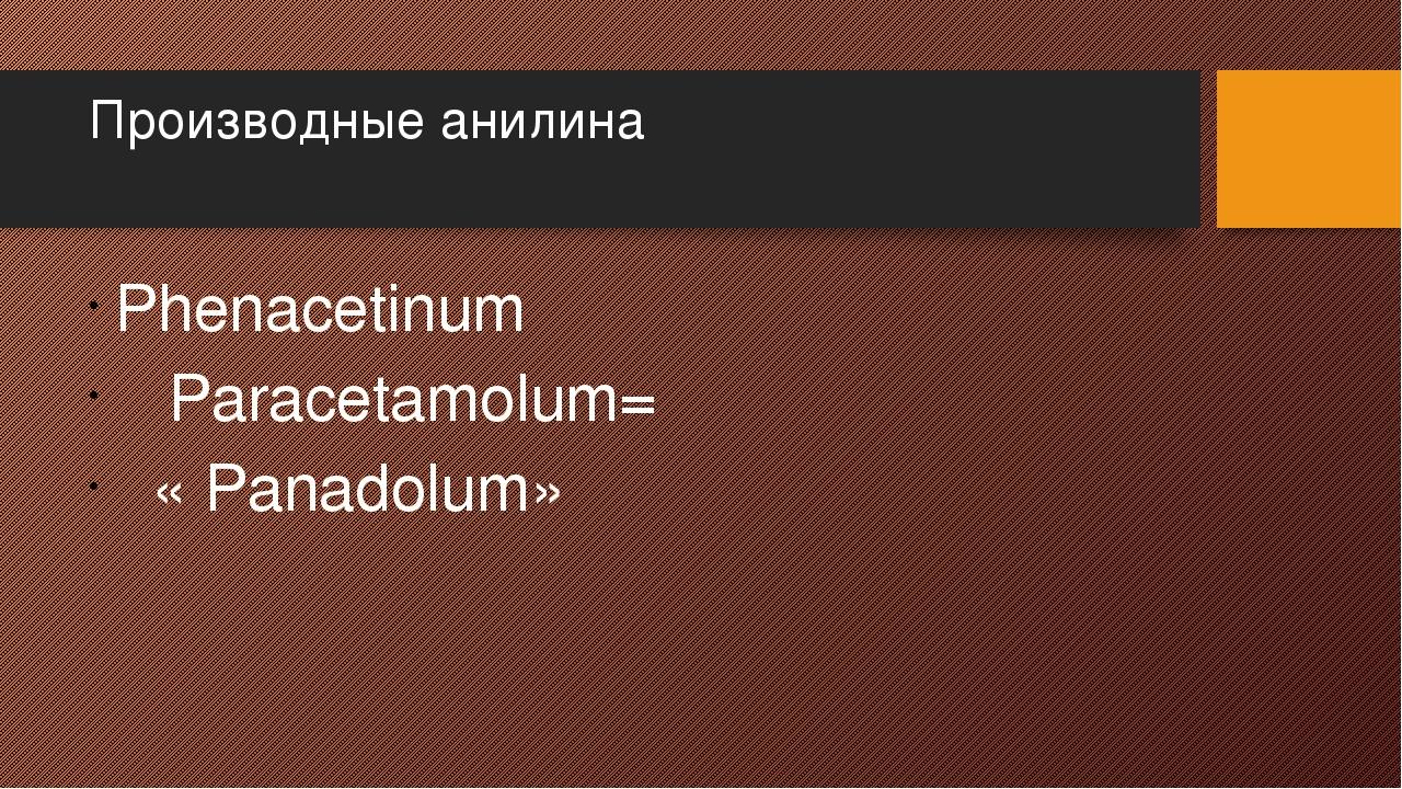 Производные анилина Phenacetinum Paracetamolum= « Panadolum»
