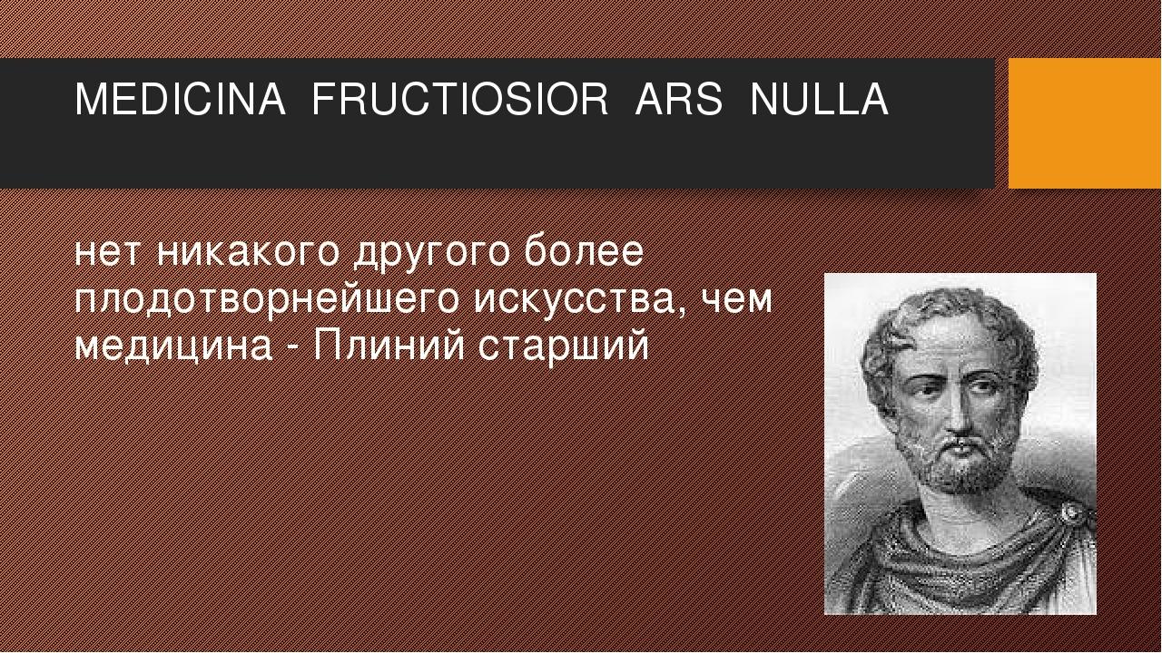MEDICINA FRUCTIOSIOR ARS NULLA нет никакого другого более плодотворнейшего ис...