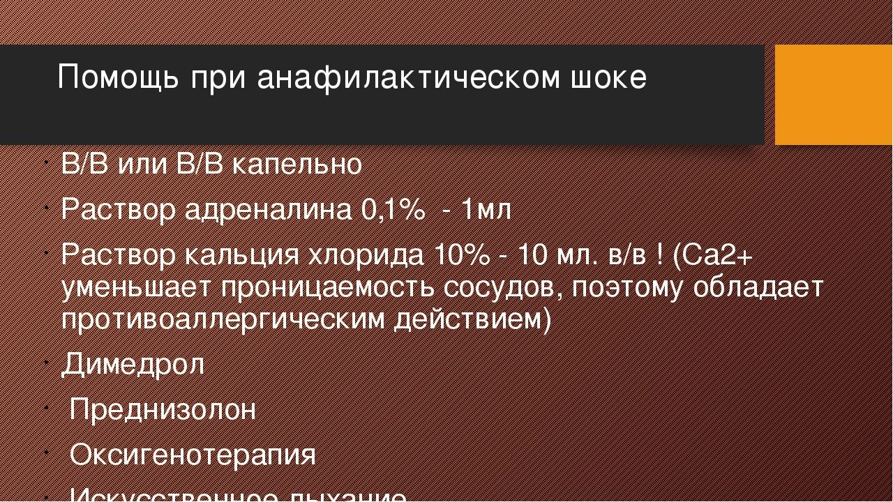 Помощь при анафилактическом шоке В/В или В/В капельно Раствор адреналина 0,1%...