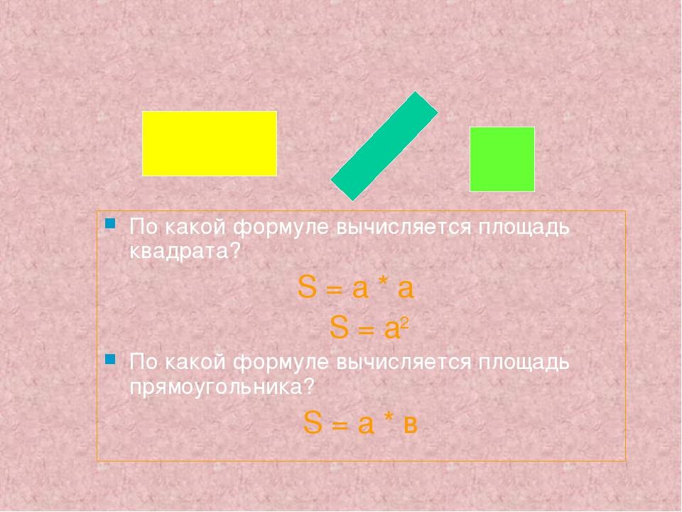 По какой формуле вычисляется площадь квадрата? S = a * а S = a2 По какой форм...