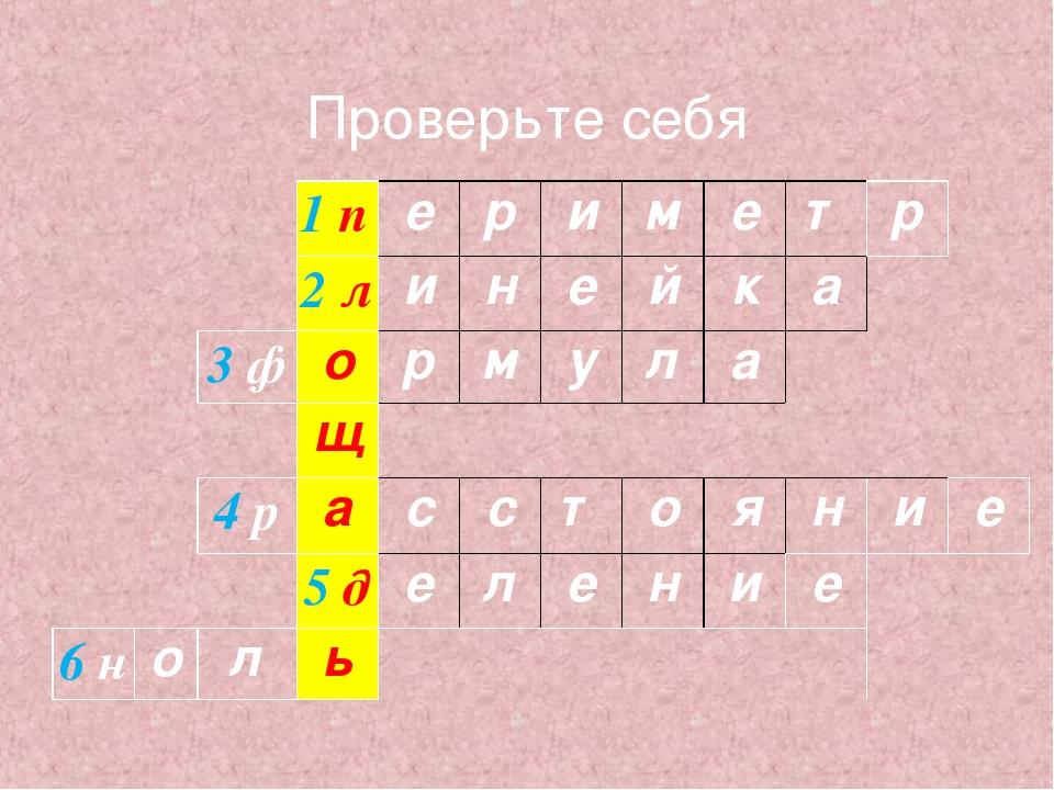 Проверьте себя 1 периметр 2 линейка 3 формула...