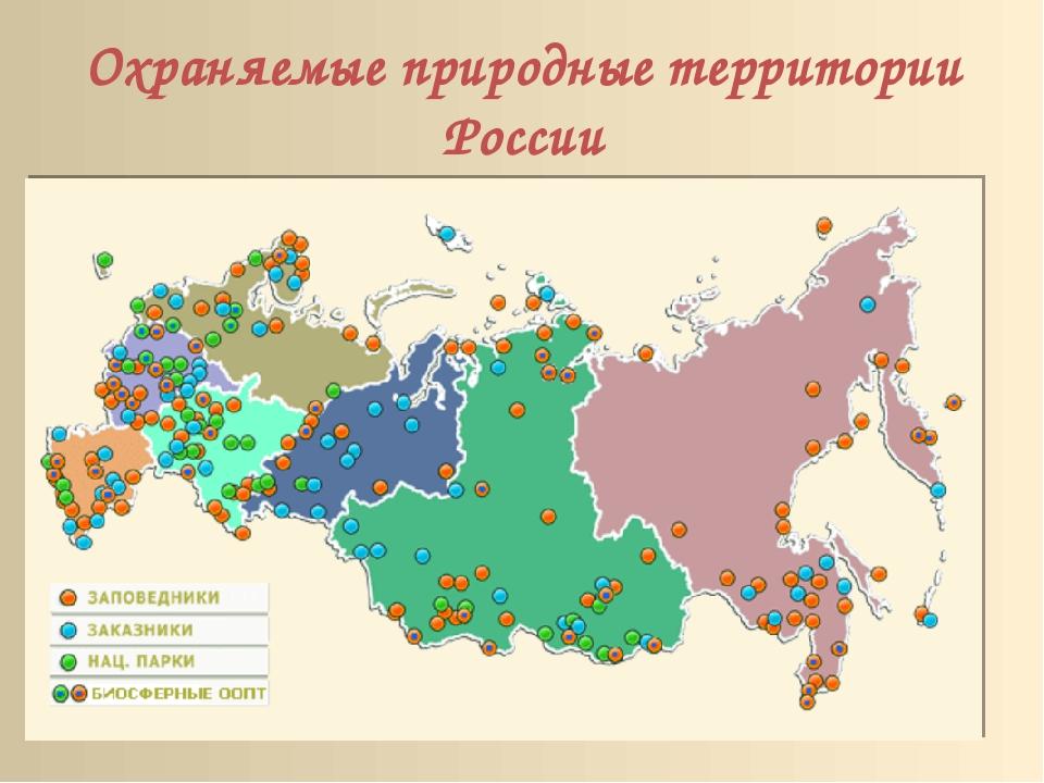 Охраняемые природные территории России