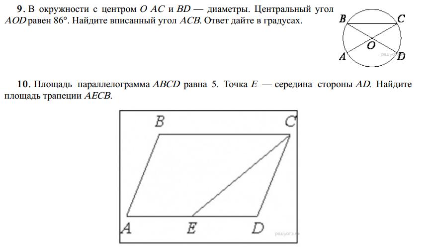 Диагностическая контрольная работа по математике класс в форме ОГЭ hello html 6173df02 png hello html 7cb58aef png