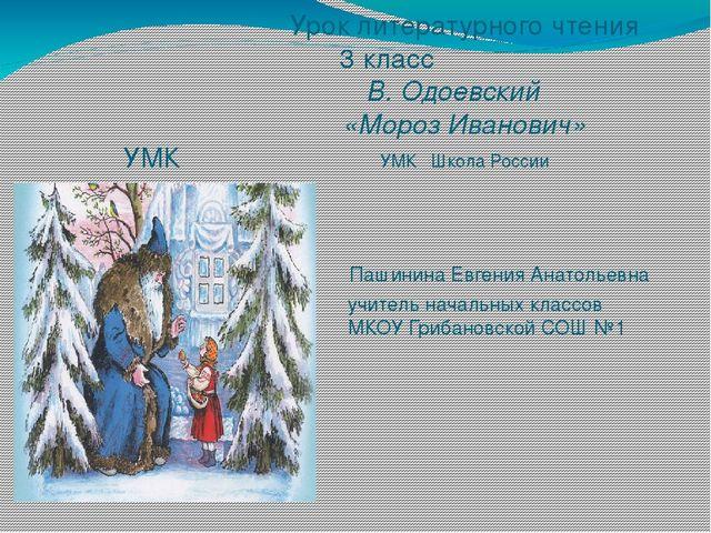 В ф одоевский мороз иванович 3 класс презентация
