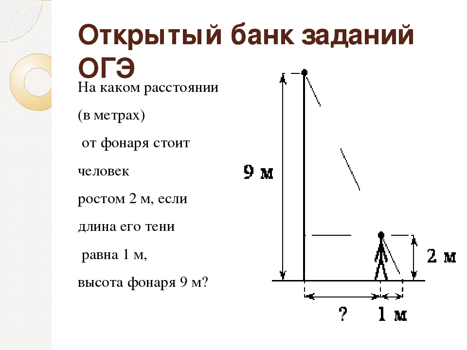 Открытый банк заданий ОГЭ На каком расстоянии (в метрах) от фонаря стоит чело...
