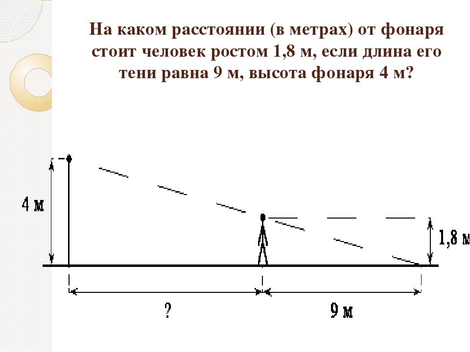 На каком расстоянии (в метрах) от фонаря стоит человек ростом 1,8м, если дли...
