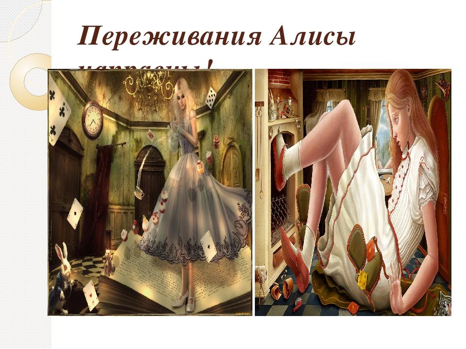 Переживания Алисы напрасны!