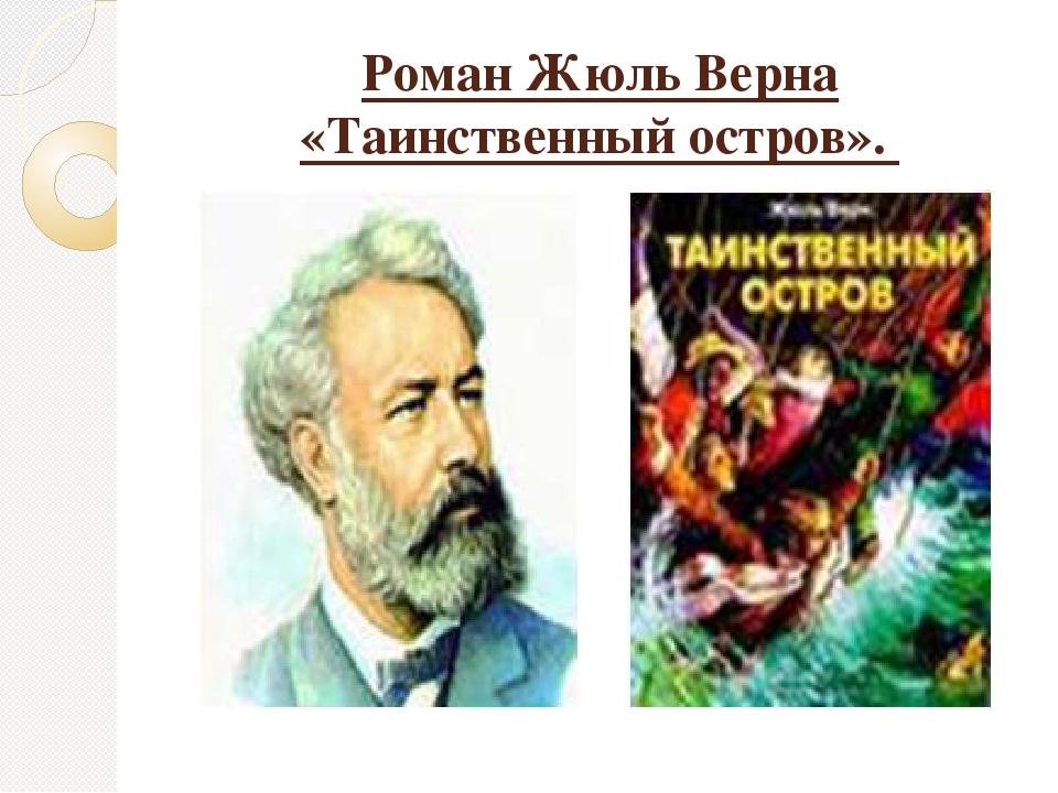 Роман Жюль Верна «Таинственный остров».