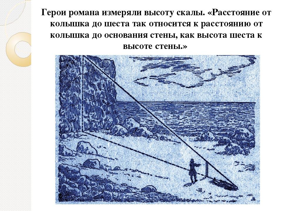 Герои романа измеряли высоту скалы. «Расстояние от колышка до шеста так относ...