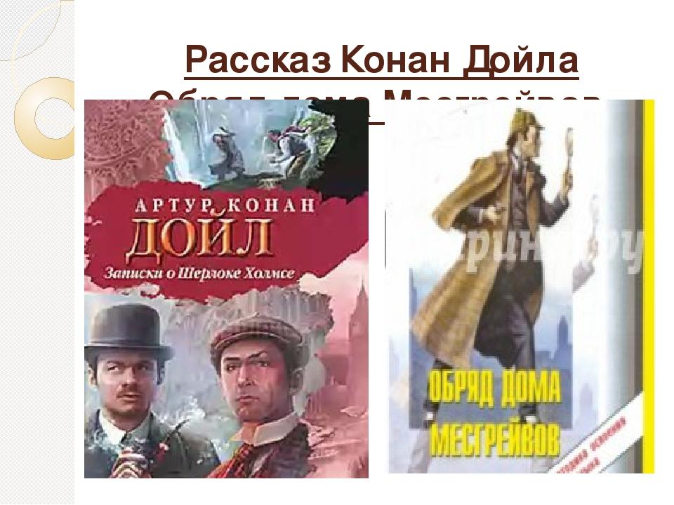 Рассказ Конан Дойла «Обряд дома Месгрейвов»