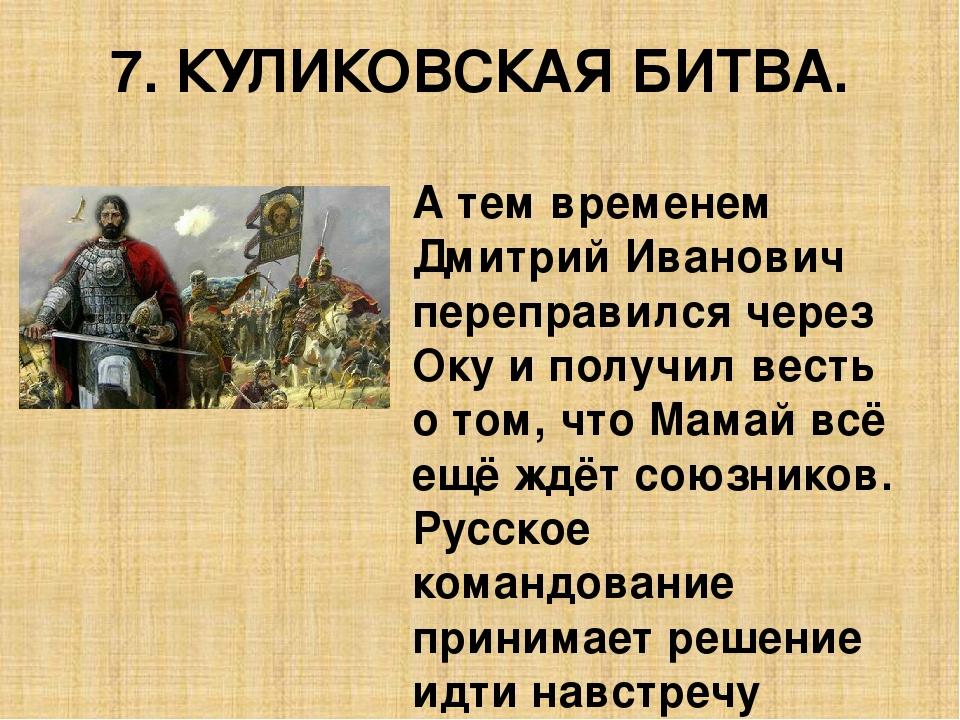 Куликовская битва кратко с картинками
