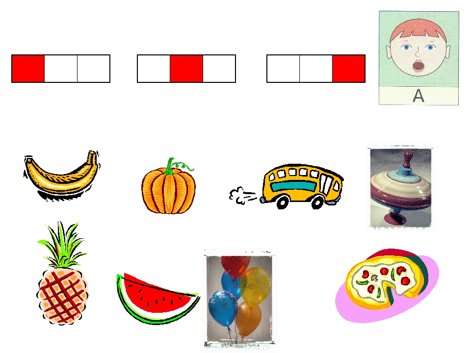 картинки для занятия по грамоте в старшей группе ещё один
