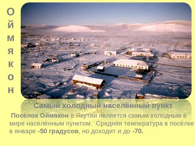 транспортная компания самые холодные населенные пункты квартир Москве
