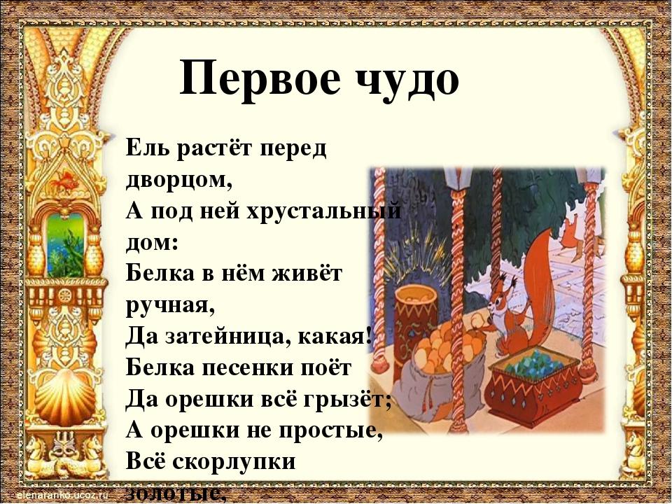 дмитрове сказка о царе салтане стихи про белочку если том