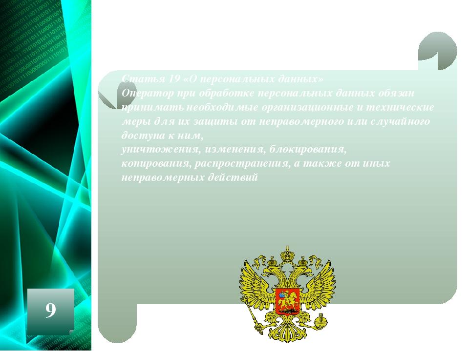 Защита персональных данных в школе реферат 194